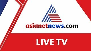 Asianet News Live TV | Malayalam Live TV News | Watch latest Malayalam news updates