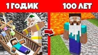 КАК ХЕРОБРИН МУТАНТ ПРОЖИЛ ЖИЗНЬ В ДЕРЕВНЕ МАЙНКРАФТ  ЭВОЛЮЦИЯ МОБОВ ЖИЗНЕННЫЙ ЦИКЛ Minecraft