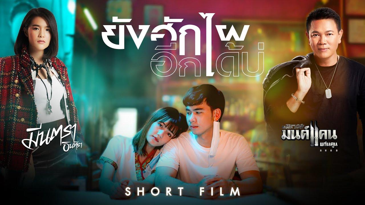 ยังฮักไผอีกได้บ่ - มนต์แคน แก่นคูน x มีนตรา อินทิรา【SHORT FILM】