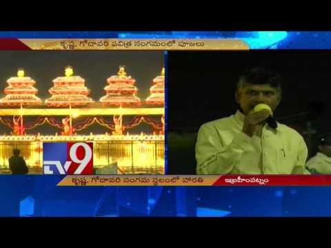 Chandrababu offers Aarti to Krishna - Godavari Pavitra Sangamam - TV9