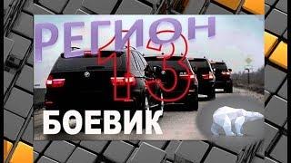 КАЗАХСКАЯ БРАТВА РЕГИОН 13 Боевик