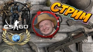 CS:GO[1440] Играем в Counter-Strike: Global Offensive/CS:GO CSGO /СТРИМ/ИГРА/CSGO[День78] / Видео