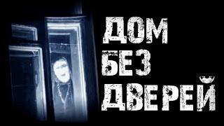 Страшные истории на ночь - Дом без дверей(Группа ВКонтакте - https://vk.com/mrfrankenstein777 Frankenstein ВКонтакте - https://vk.com/cryptkeeper МОЙ ВТОРОЙ КАНАЛ ..., 2013-06-12T06:43:53.000Z)