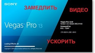 Как изменить скорость видео в Sony Vegas (Ускорить, замедлить, )(Обучение по замедлению или ускорению видео, в программе для монтаж Sony Vegas PRO 13 JOIN VSP GROUP PARTNER PROGRAM: ..., 2015-01-23T16:19:46.000Z)