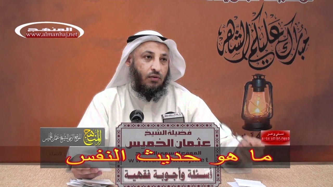 ما هو حديث النفس الشيخ عثمان الخميس Youtube