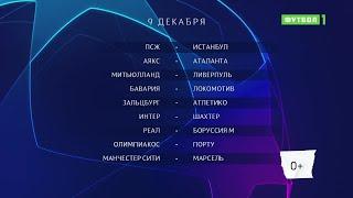 Лига чемпионов. Обзор матчей 09.12.2020
