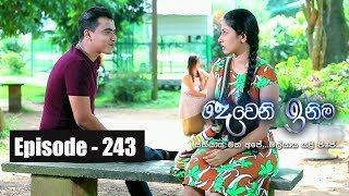 Deweni Inima | Episode 243 10th January 2018 Thumbnail