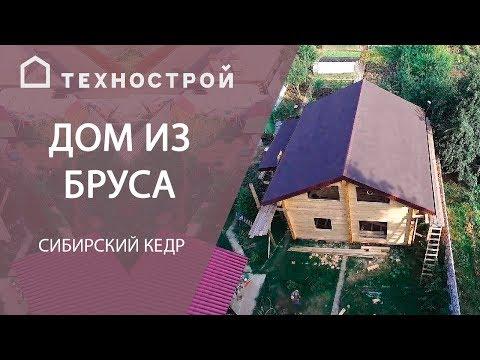 Дом из бруса. Сибирский кедр