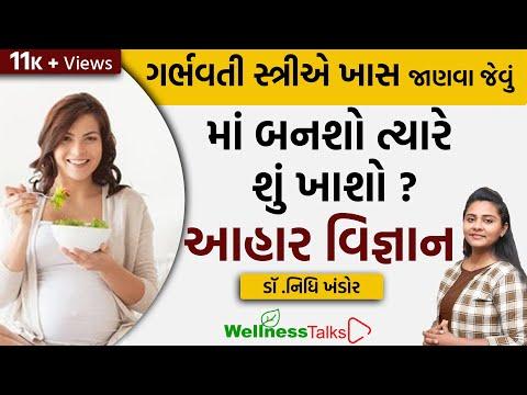Capsule 11 : શું ખાશો જ્યારે માં બનો ? | FOOD DURING PREGNANCY  | Garbh Sanskar in Gujarati