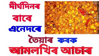 payokh recipe