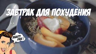 Завтрак для похудения. Полезный завтрак с вечера