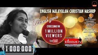 ENGLISH MALAYALAM CHRISTIAN MASHUP||JULIA SUNNY||DENCIL M WILSON| EXODUS TV
