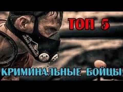 ТОП 5 КРИМИНАЛЬНЫХ БОЙЦОВ ММА - Видео-поиск
