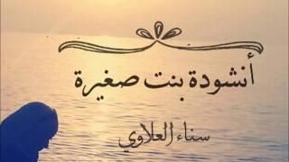 أنشودة أمينة كرم بنت صغيرة ـ سنا العلاوي