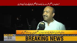 Nadeem Afzal Chan exclusive talk to Public News After appointed as spokesperson of PM Imran Khan