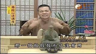 八正道之禪定(一)【易經心法講座211】| WXTV唯心電視台