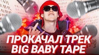ТРЕК НА ПРОКАЧКУ / BIG BABY TAPE - SURNAME (В СТИЛЕ LO-FI)