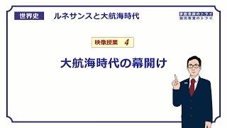 【世界史】 大航海時代4 大航海時代の幕開け (16分)