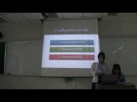 การนำผลการวิจัยไปใช้ในการจัดการเรียนการสอน