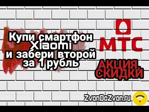 АКЦИЯ от МТС: Купи смартфон Xiaomi и заберите второй смартфон за 1 рубль