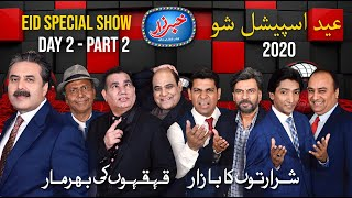 Khabarzar with Aftab Iqbal show | Eid Special Episode Day 2 | Part 2 | 25 May 2020 | Aap News Repeat