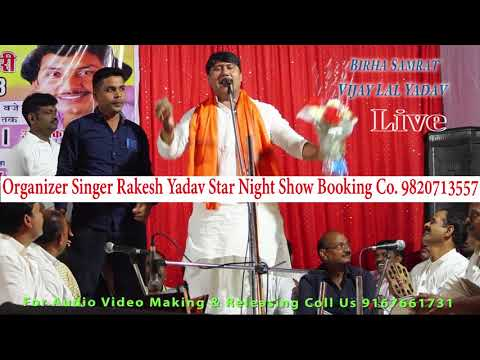 2018 Full Live Birha Song By Vijay Lal Yadav, भोजपुरी बिरहा Super Hit Story Gaana