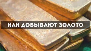 """Как добывают золото. Карьер """"Восточный"""""""
