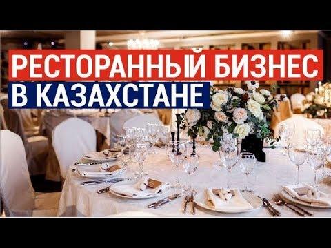 Особенности ресторанного бизнеса в Казахстане/В цене (05.07.2019)