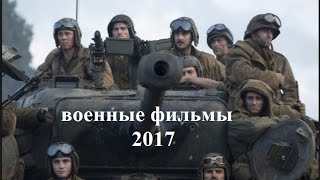 ВОЕННЫЙ ФИЛЬМ 2016 ХВОСТ