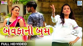 Bewafa Ni Boom Hiral Raval | New BEWAFA Song | FULL VIDEO | New Gujarati Song 2018