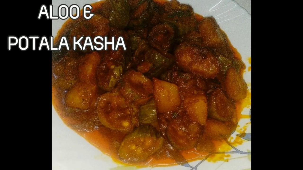 Aloo &potala kasha | parwal aloo ki sabji |pointed gourd recipe