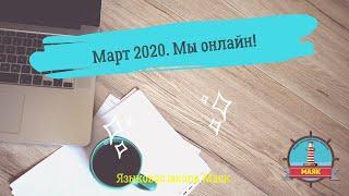 Мы онлайн! Языковая школа Маяк в Липецке