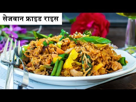 Schezwan Fried Rice Recipe in Hindi   Indo Chinese Fried Rice   शेजवान फ्राइड राइस