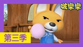 啵樂樂卡通動畫 | #20 球去哪兒了  | 兒童漫畫 | 幼兒漫畫 | 兒童卡通 | 幼兒卡通 | 小企鹅啵樂樂