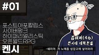 EP. 01 포스트아포칼립스사이버펑크하이퍼리얼리스틱오픈월드RPG | 켄시 // Kenshi