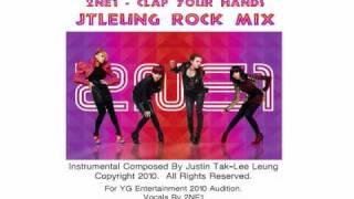 2NE1 (투 애니원) - Clap Your Hands 박수 쳐  (JTLeung ROCK Mix)