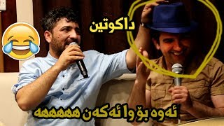 Aram Shaida w Samal Salh 2017 Danishtny Kozhiny Xala Baxtyar ( Dakutin Full Hazali hhhh )