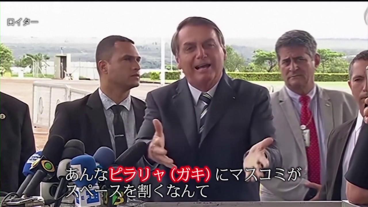 ブラジル 大統領 発言
