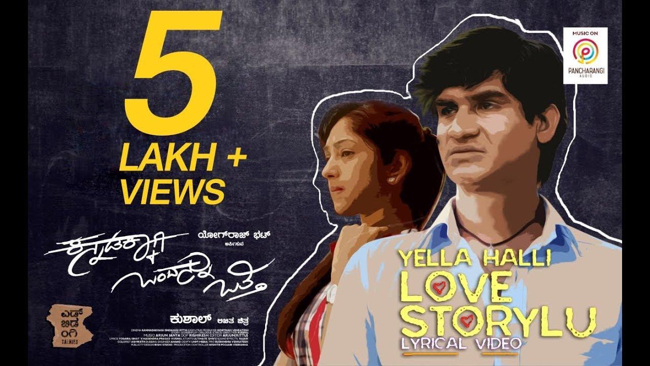Yella Halli Love Storylu Kannadakkaagi Ondannu Otti Arjunjanya Vijay Prakash Nagendraprasad Youtube
