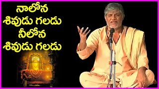 Aata Kadara Shiva By Tanikella Bharani - Full Video | Lord Shiva Devotional Songs