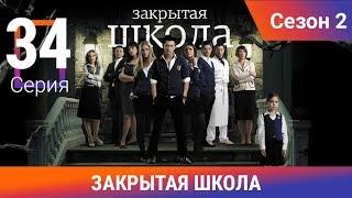 Закрытая школа. 2 сезон. 34 серия. Молодежный мистический триллер