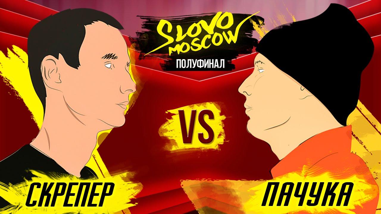 SLOVO MOSCOW - СКРЭПЕР vs ПАЧУКА - YouTube