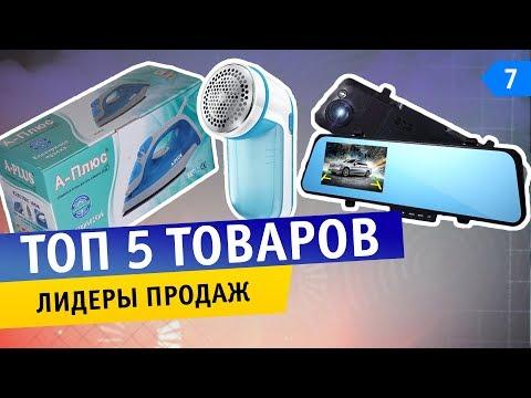 Топ-5 Прибыльных товаров.