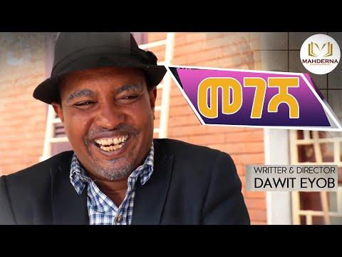 Eritrean  Best Comedy 2019 By DAWIT EYOB MEGESHA