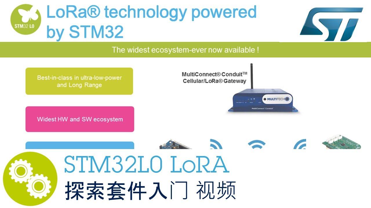 STM32 LoRA 探索套件入门 视频