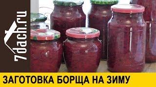 🍲 Заготовка борща на зиму - 7 дач