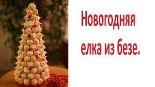 Безе рецепт от Dovna новогодний торт елка