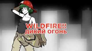 CircusP feat.  【Gumi English】   WILDFIRE!! (RUS sub)