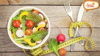 Правильное диетическое питание