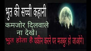 India ki horror kahani/horror kahani/Rajasthan ki horror kahani/horror story/the news india